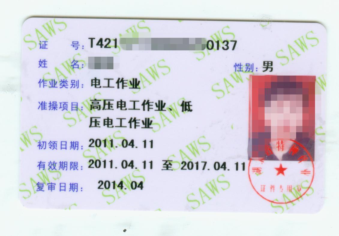 河南省登高作业证